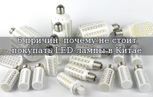6 причин, почему не стоит покупать LED-лампы в Китае