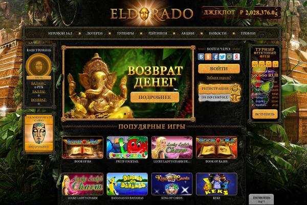 Эльдорадо казино - честно и прозрачно