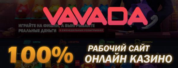 Вавада