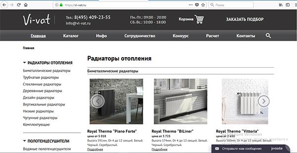 Интернет-магазин радиаторов отопления в Москве