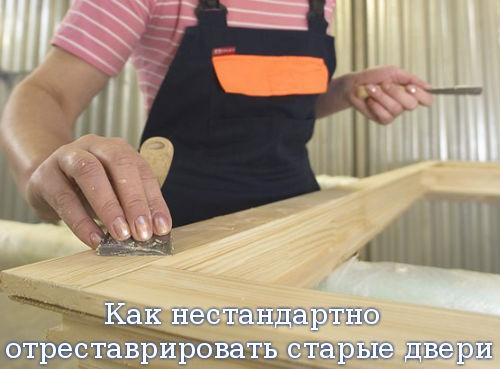 Как нестандартно отреставрировать старые двери