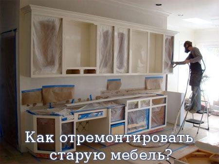 Как отремонтировать старую мебель?