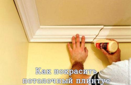 Как покрасить потолочный плинтус