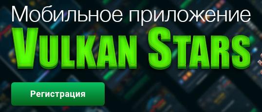 клуб вулкан играть онлайн на деньги