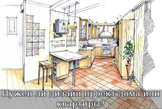 Нужен ли дизайн проект дома или квартиры?