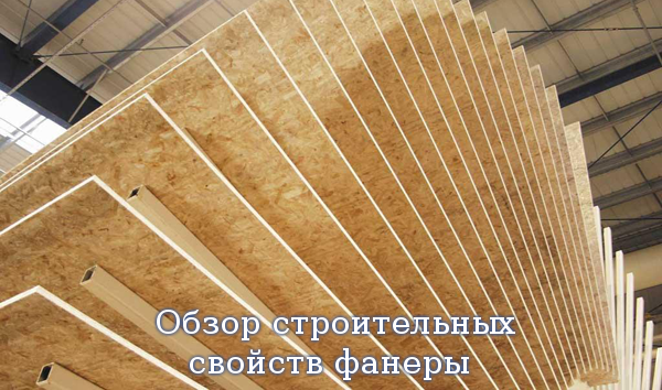 Обзор строительных свойств фанеры