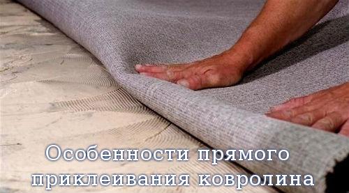 Особенности прямого приклеивания ковролина