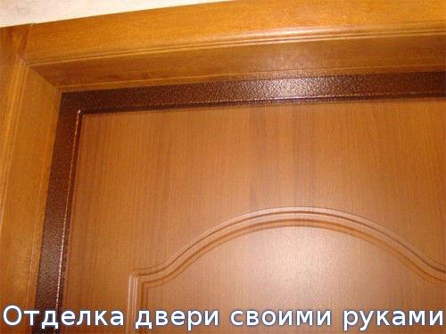 Отделка двери своими руками