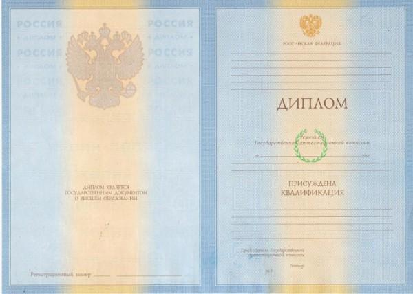 Покупка диплома ВУЗа