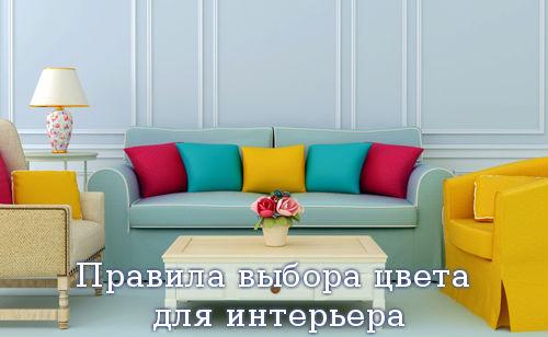 Правила выбора цвета для интерьера