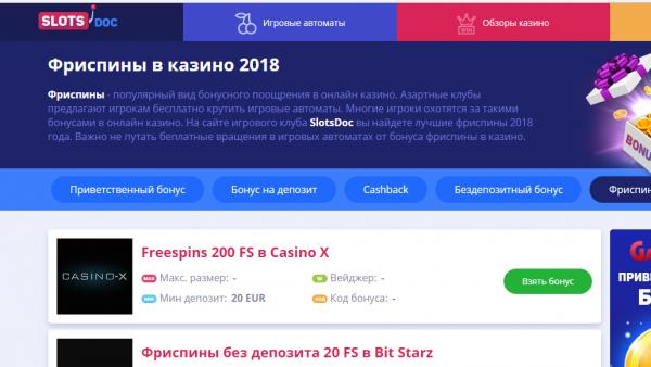 Скачать онлайн игральные автоматы на игровом портале Slots-Doc