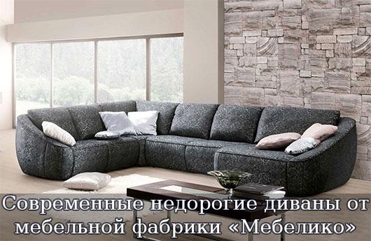Современные недорогие диваны от мебельной фабрики «Мебелико»