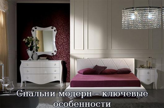 Спальни модерн – ключевые особенности
