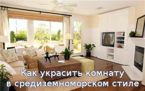 Как украсить комнату в средиземноморском стиле