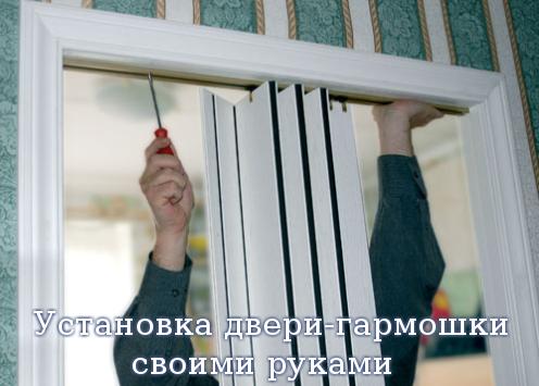 Установка двери-гармошки своими руками