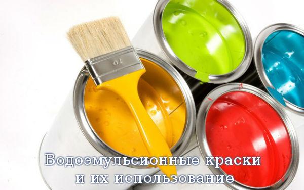 Водоэмульсионные краски и их использование